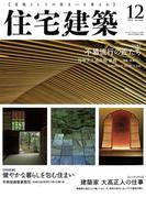 住宅建築2014年12月号(No.448)