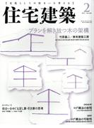 住宅建築2015年2月号(No.449)