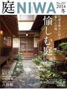 庭2014年冬号(No.217)