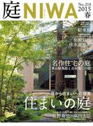 庭2015年春号(No.218)