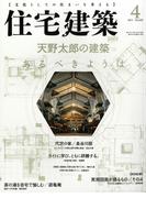 住宅建築2015年4月号(No.450)