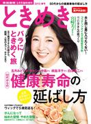 ときめき 2015 春号(家庭画報2015年5月号臨時増刊)(家庭画報)