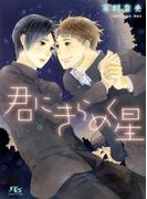 君にきらめく星(幻冬舎ルチル文庫)