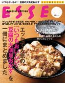 エッセで人気の「いつもおいしい!豆腐の大満足おかず」を一冊にまとめました。(別冊ESSE)