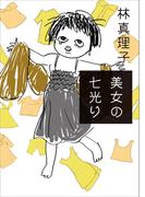 美女の七光り(美女入門シリーズ)