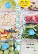 もっと野菜を!生のままベジ冷凍 時短!節約!おいしくなる新常識 (LADY BIRD Shogakukan Jitsuyo Series)