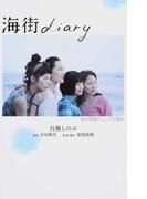 海街diary (小学館ジュニア文庫)(小学館ジュニア文庫)