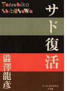 サド復活 (P+D BOOKS)
