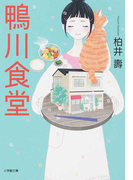 鴨川食堂 (小学館文庫)