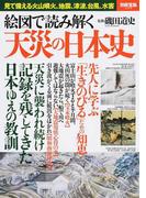 絵図で読み解く天災の日本史 見て備える火山噴火、地震、津波、台風、水害 (別冊宝島)(別冊宝島)