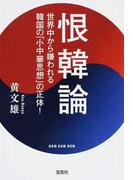 恨韓論 世界中から嫌われる韓国の「小中華思想」の正体! (宝島SUGOI文庫)(宝島SUGOI文庫)