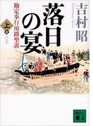 新装版 落日の宴 勘定奉行川路聖謨(上)(講談社文庫)