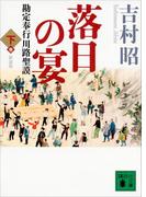 新装版 落日の宴 勘定奉行川路聖謨(下)(講談社文庫)