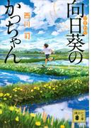向日葵のかっちゃん(講談社文庫)