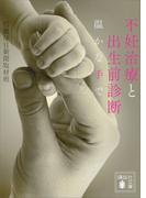 不妊治療と出生前診断 温かな手で(講談社文庫)