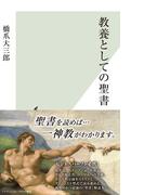 教養としての聖書(光文社新書)