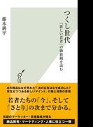 つくし世代~「新しい若者」の価値観を読む~(光文社新書)