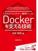 Linuxコンテナー最新ツール Dockerを支える技術(日経BP Next ICT選書)