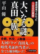大いなる謎真田一族 最新研究でわかった100の真実 (PHP文庫)(PHP文庫)