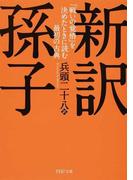 新訳孫子 「戦いの覚悟」を決めたときに読む最初の古典 (PHP文庫)(PHP文庫)
