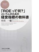 「ROEって何?」という人のための経営指標の教科書 (PHPビジネス新書)(PHPビジネス新書)
