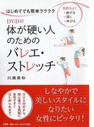 DVD付体が硬い人のためのバレエ・ストレッチ はじめてでも簡単ラクラク