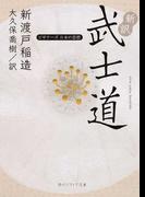 新訳武士道 (角川ソフィア文庫 ビギナーズ日本の思想)(角川ソフィア文庫)