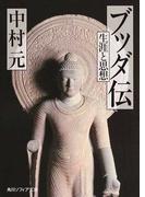 ブッダ伝 生涯と思想 (角川ソフィア文庫)(角川ソフィア文庫)