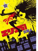 エリア51 10 (BUNCH COMICS)(バンチコミックス)