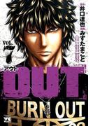 OUT 7 (ヤングチャンピオン・コミックス)(ヤングチャンピオン・コミックス)