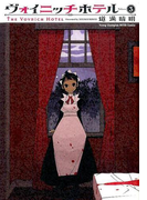 ヴォイニッチホテル 3 (ヤングチャンピオン烈コミックス)