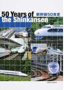 新幹線50年史
