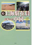 上海駐在員が歩いた中国 続 帰国後に係わった仕事と登山活動