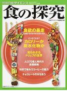 食の探究 (別冊日経サイエンス)