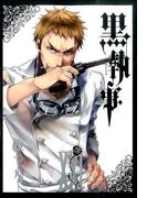 黒執事 21 (G FANTASY COMICS)(Gファンタジーコミックス)