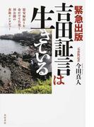 吉田証言は生きている 緊急出版 慰安婦狩りを命がけで告発!初公開の赤旗インタビュー