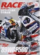 NSR vs YZR vs RGV−Γ−'89世界GP500 3大ワークス激突、その舞台裏 ホンダ、ヤマハ、スズキ'89世界GPそれぞれの全開勝負