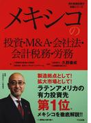 メキシコの投資・M&A・会社法・会計税務・労務 (海外直接投資の実務シリーズ)