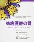 家庭医療の質 診療所で使うツールブック