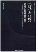 〈時〉と〈鏡〉超越的覆蔵性の哲学 道元・西田・大拙・ハイデガーの思索をめぐって (関西大学東西学術研究所研究叢刊)