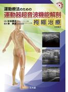 運動療法のための運動器超音波機能解剖 拘縮治療との接点 WEB動画付き
