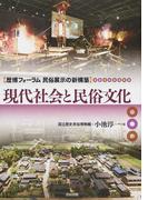 現代社会と民俗文化 (歴博フォーラム民俗展示の新構築)