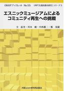 エスニックミュージアムによるコミュニティ再生への挑戦 (OMUPブックレット URP「先端的都市研究」シリーズ)