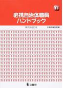 必携自治体職員ハンドブック 第2次改訂版