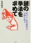 謎の拳法を求めて 武の人・松田隆智の足跡を辿る 新装増補版