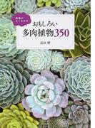 おもしろい多肉植物350 特徴がよくわかる