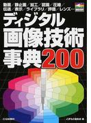 ディジタル画像技術事典200 画像&音声 動画/静止画/加工/認識/圧縮/伝送/表示/ライブラリ/評価/レンズ…