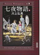 七夜物語 中 (朝日文庫)(朝日文庫)