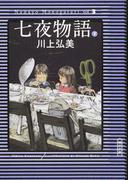 七夜物語 下 (朝日文庫)(朝日文庫)