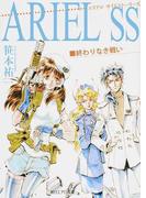 ARIEL SS 終わりなき戦い (朝日エアロ文庫)(朝日エアロ文庫)